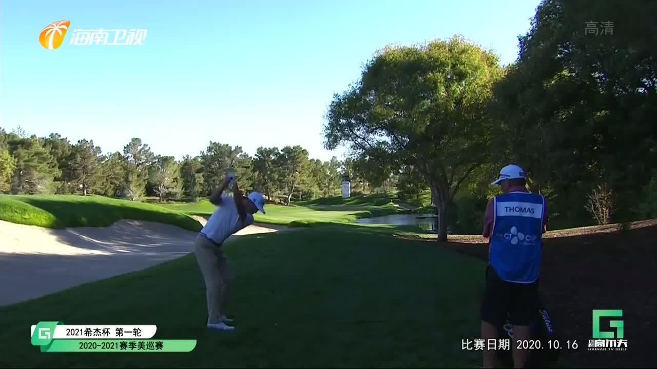 《卫视高尔夫》2020年10月19日