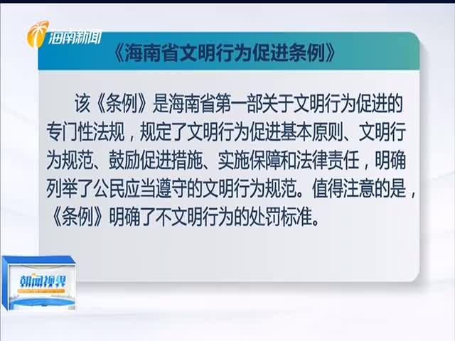 《海南省文明行为促进条例》明年1月1月起施行