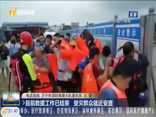 万宁:目前救援工作已结束 受灾群众就近安置