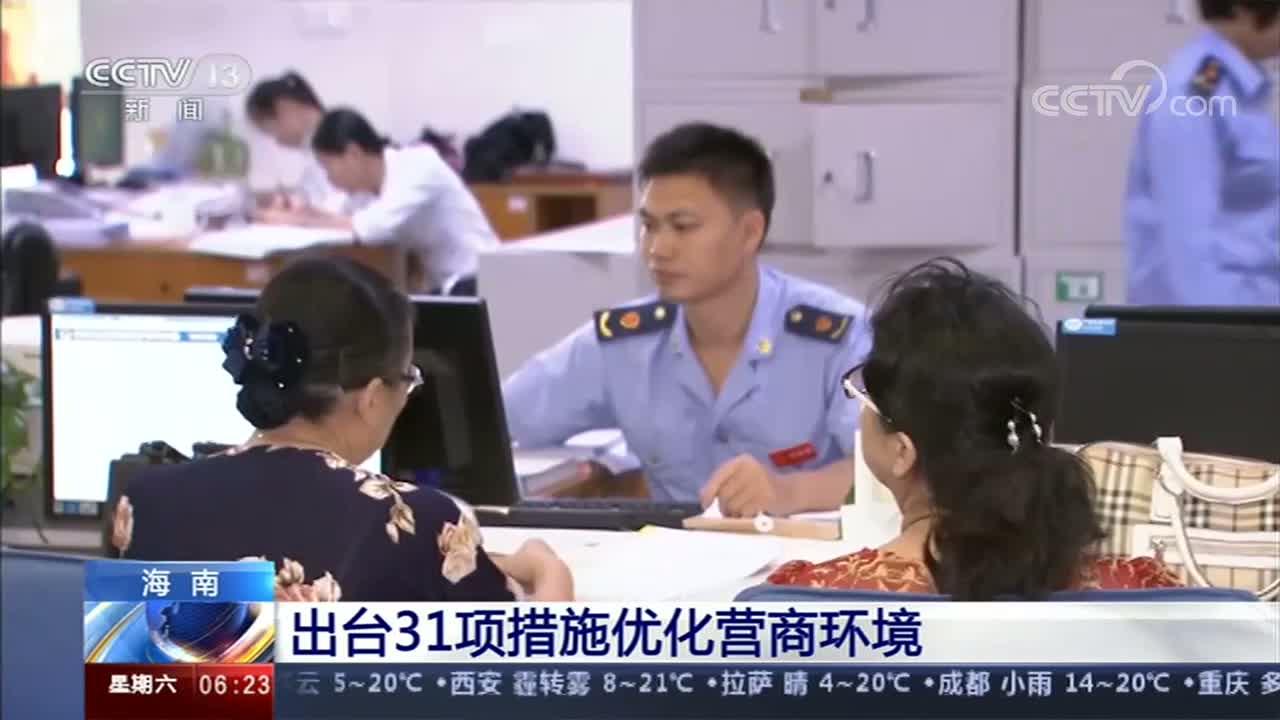 央视《朝闻天下》:海南出台31项措施优化营商环境