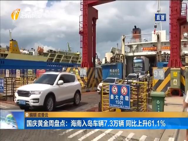 国庆黄金周盘点:海南入岛车辆7.3万辆 同比上升61.1%