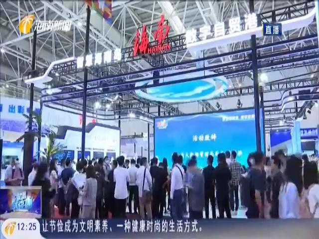 第三届数字中国建设峰会:海南举办开放日活动 解读自贸港政策 开展重点园区招商