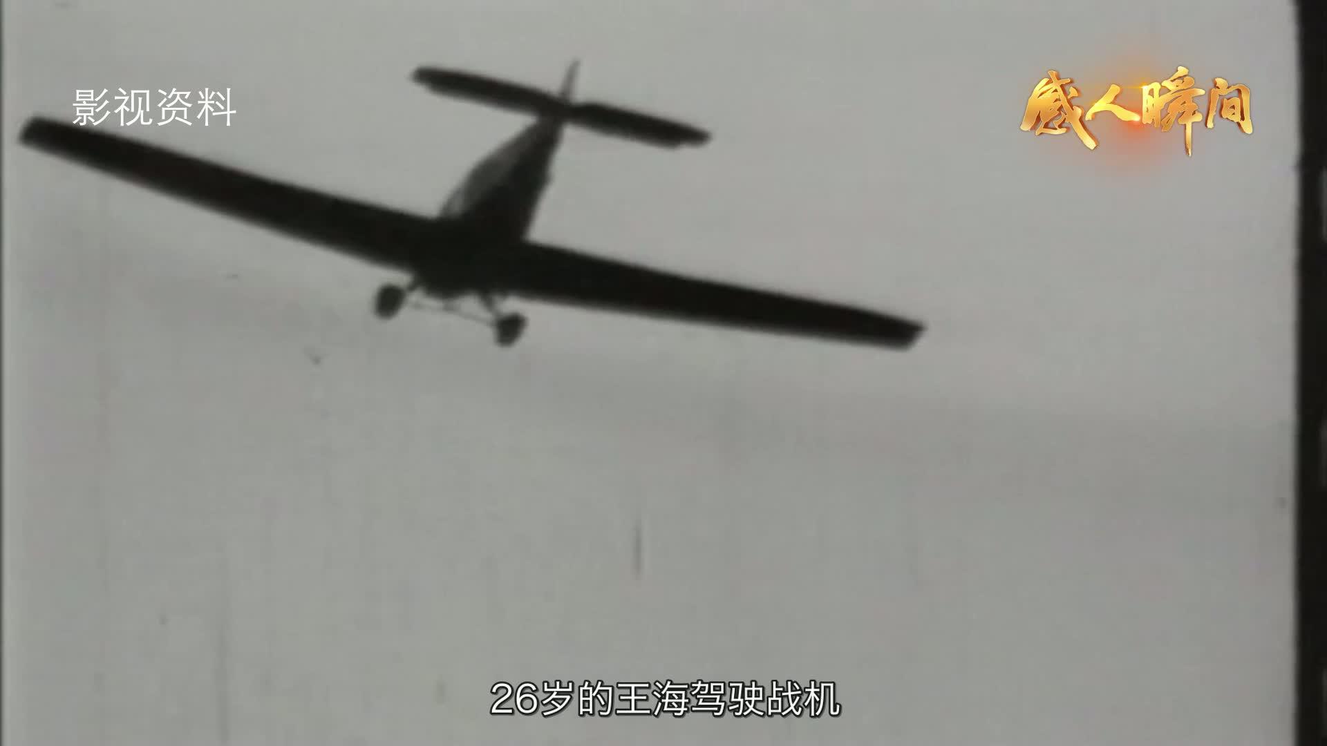 感人瞬间——抗美援朝英雄王海
