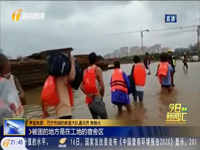 万宁:强降雨致多处内涝 消防紧急营救群众400多人