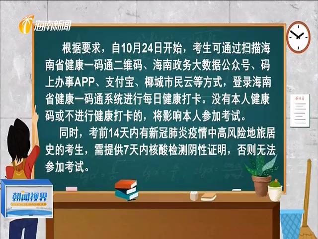 海南下半年中小学教师资格考试笔试10月31日举行
