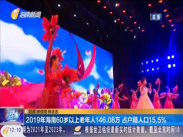 """2020年海南省暨海口市""""敬老月""""活动启动"""