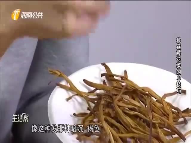 生活妙招 挑选黄花菜的小技巧