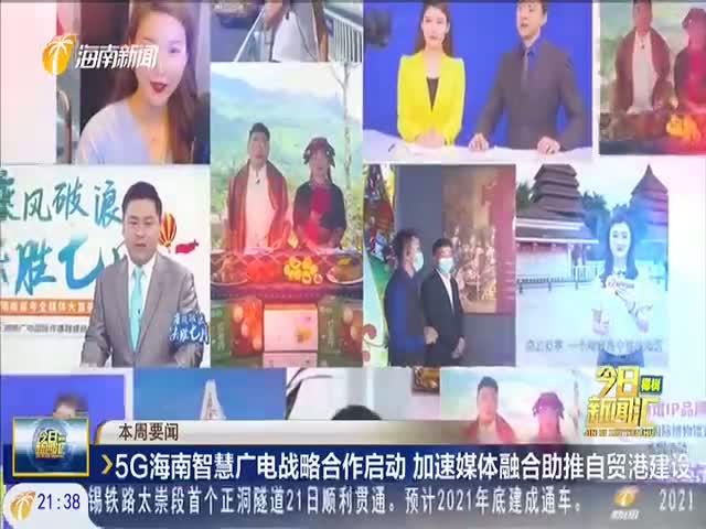 5G海南智慧广电战略合作启动 加速媒体融合助推自贸港建设