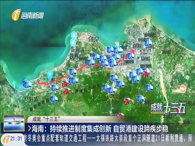 海南:持续推进制度集成创新 自贸港建设蹄疾步稳