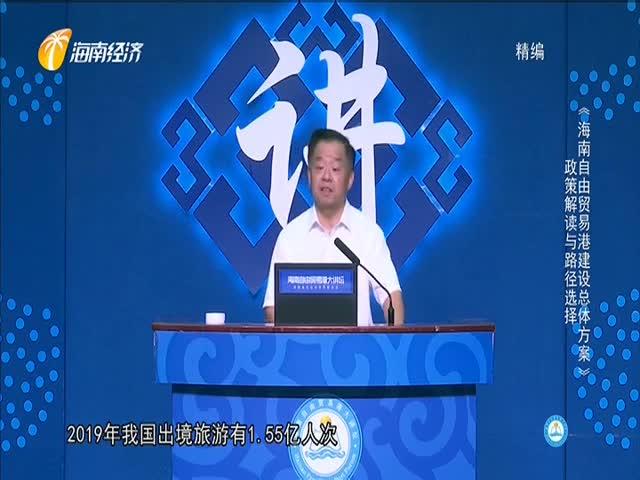 《海南自贸大讲坛》2020年11月22日
