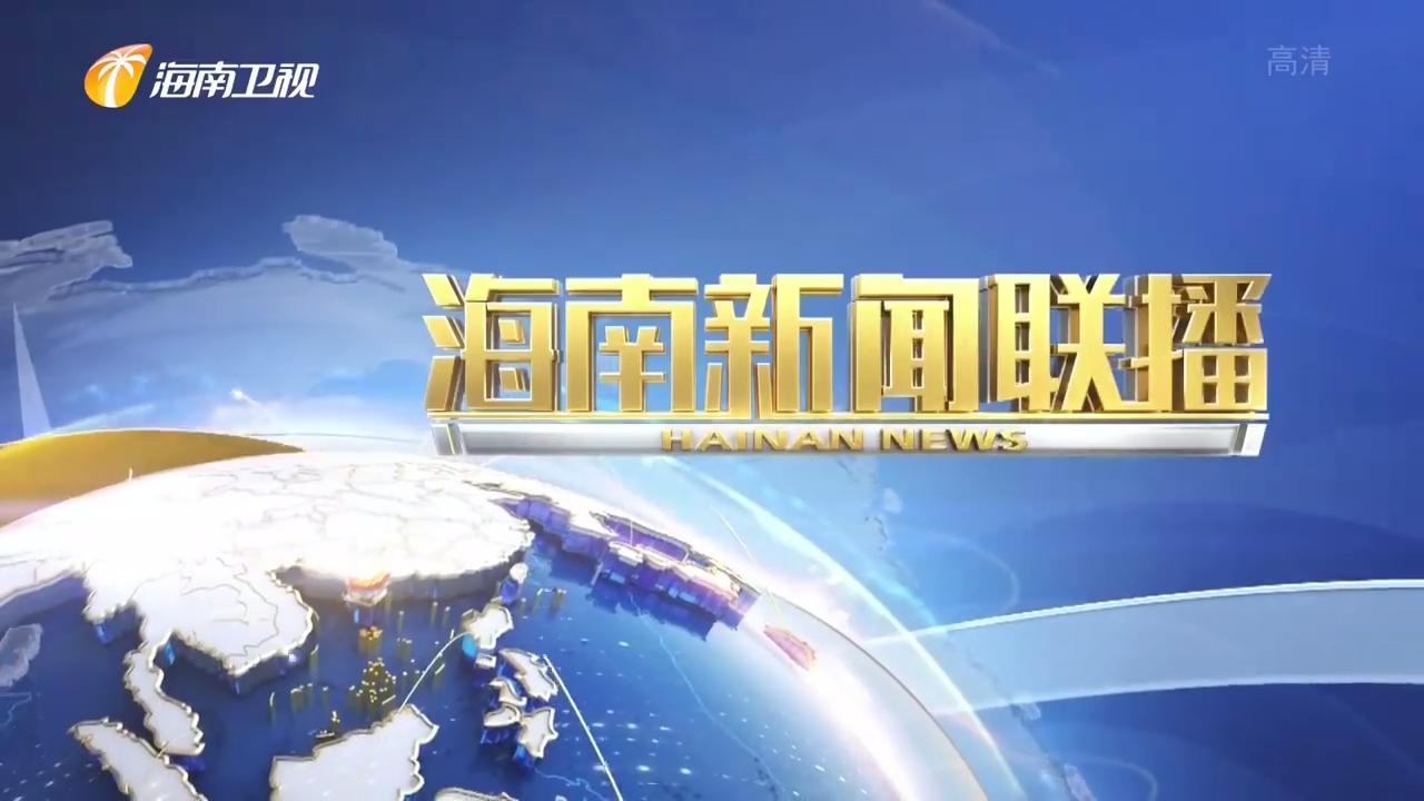 《海南新闻联播》2020年11月15日