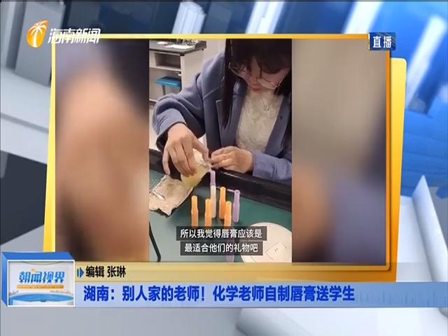 湖南:别人家的老师!化学老师自制唇膏送学生