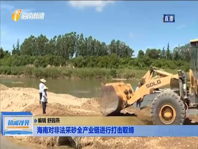 海南对非法采砂全产业链进行打击取缔