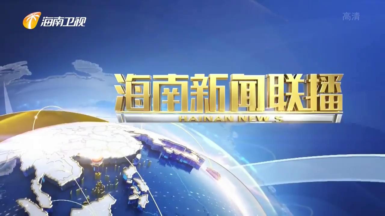 《海南新闻联播》2020年11月17日