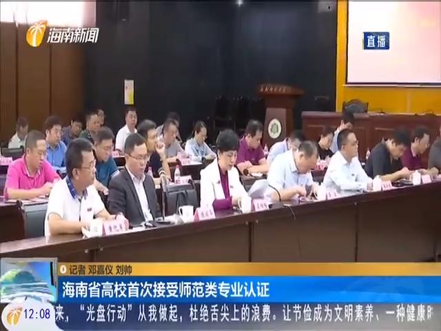 海南省高校首次接受师范类专业认证