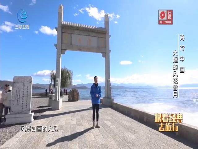跟着经典去旅行 诗行中国 大理的风花雪月