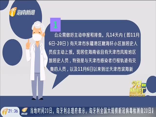 海南省疾控中心发布疫情防控重要提示!