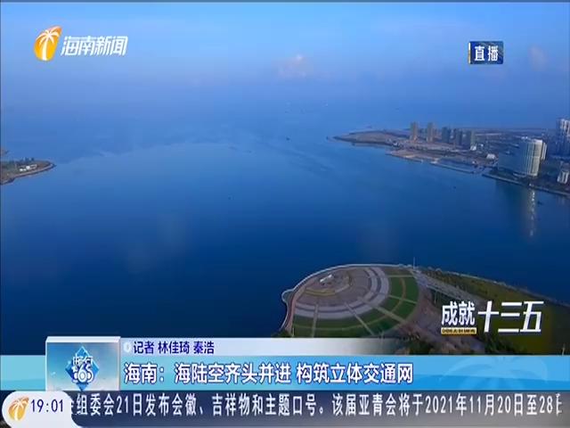 海南:海陆空齐头并进 构筑立体交通网