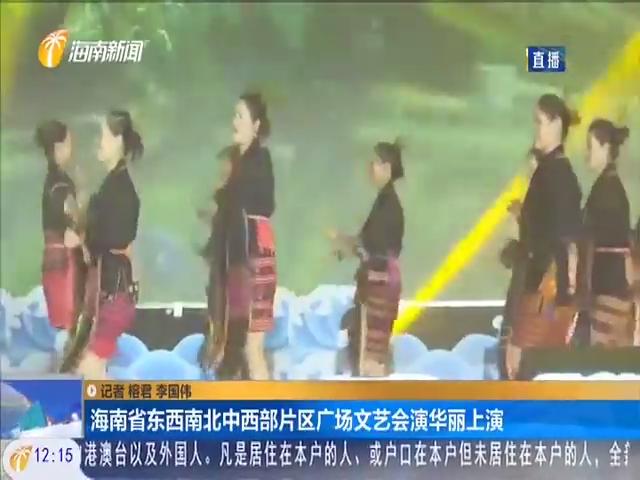 海南省东西南北中西部片区广场文艺会演华丽上演