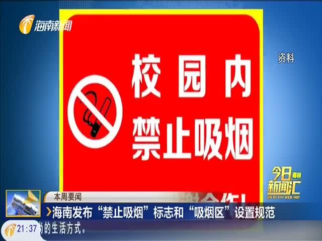 """海南发布""""禁止吸烟""""标志和""""吸烟区""""设置规范"""
