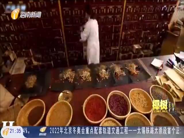 海南:中医药服务纳入自贸港新增鼓励类产业目录