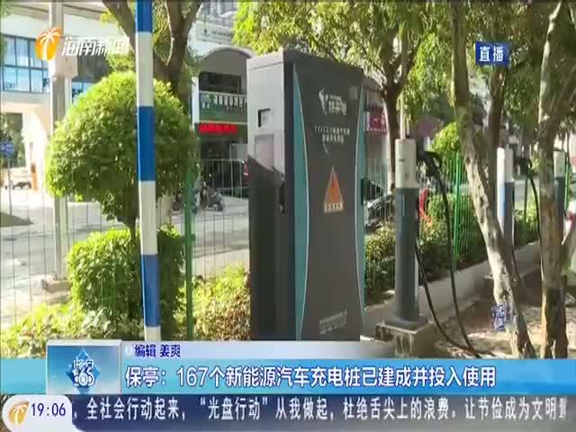 保亭:167个新能源汽车充电桩已建成并投入使用