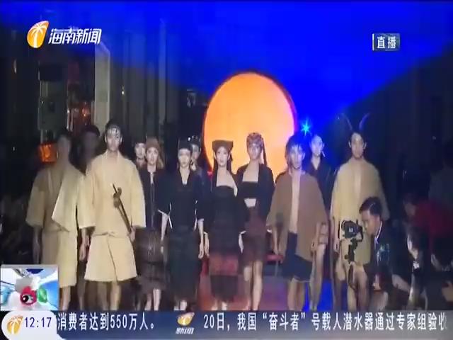 2020海南锦·绣世界文化周启幕 展千年黎锦文化魅力