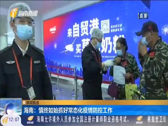 海南:慎终如始抓好常态化疫情防控工作