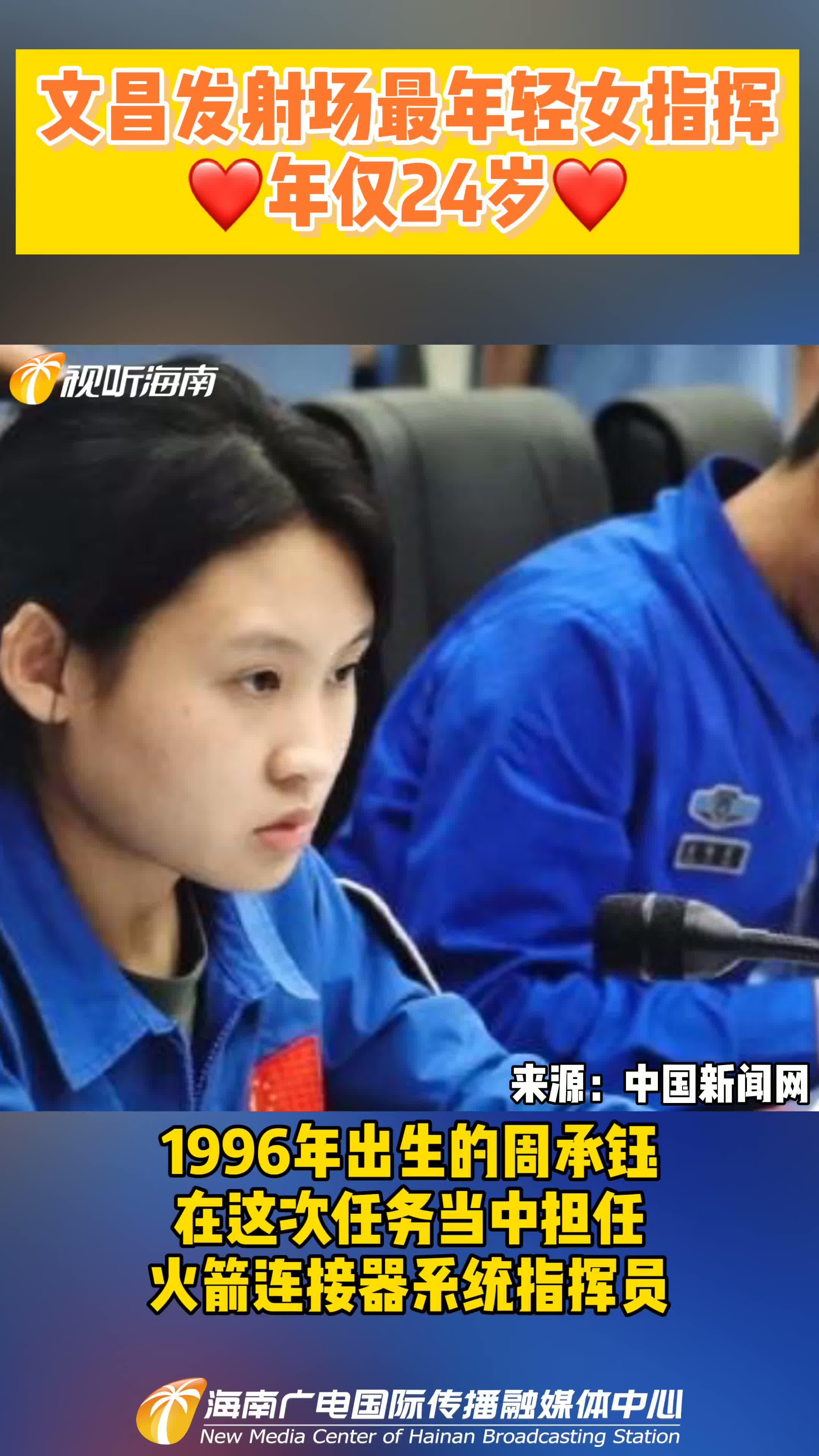 文昌发射场最年轻女指挥年仅24岁!