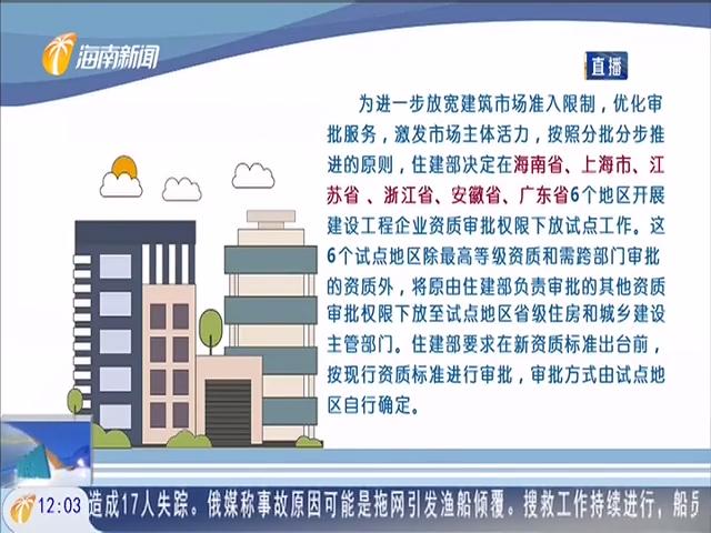 海南被住建部列为建设工程企业资质审批权下放试点地区