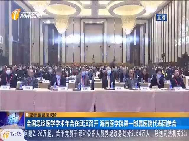 全国急诊医学学术年会在武汉召开 海南医学院第一附属医院代表团参会