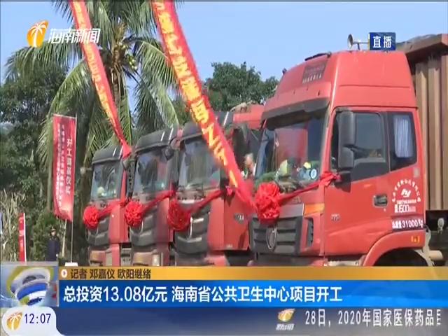 总投资13.08亿元 海南省公共卫生中心项目开工
