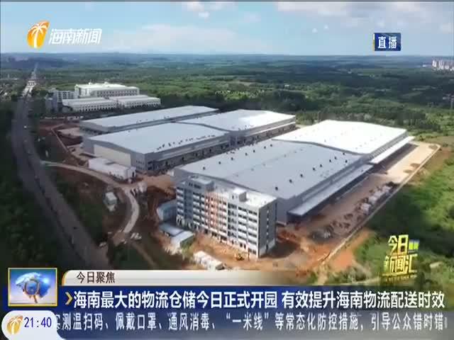 海南最大的物流仓储今日正式开园 有效提升海南物流配送时效