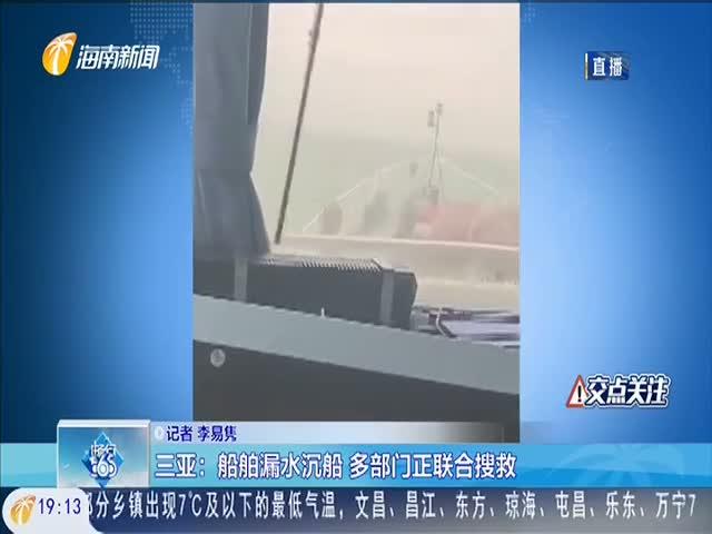 三亚:船舶漏水沉船 多部门正联合搜救