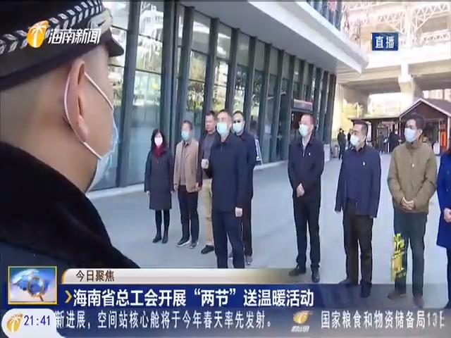 """海南省总工会开展""""两节""""送温暖活动"""