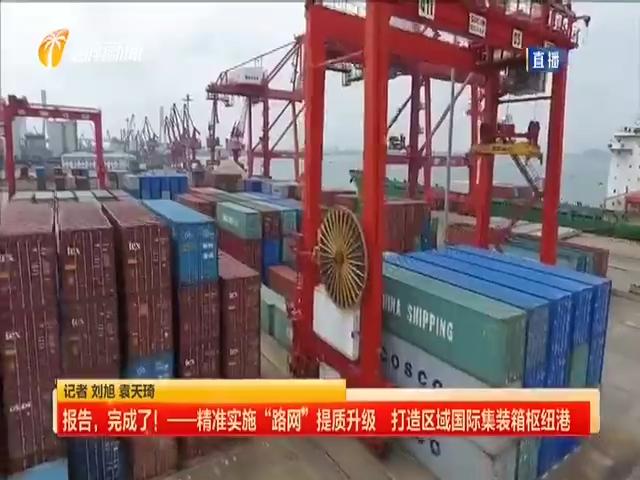 """报告,完成了!——精准实施""""路网""""提质升级 打造区域国际集装箱枢纽港"""