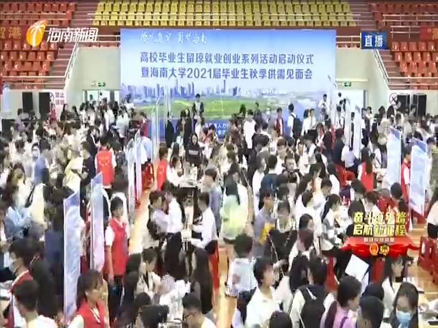 海南:全力保障就业创业局势持续稳定 不断提升社会保障水平