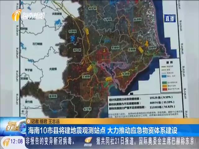 海南10市县将建地震观测站点 大力推动应急物资体系建设