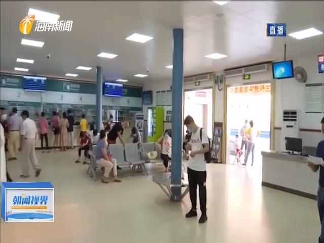 海南:1月15日前 各医疗机构应为老年人提供挂号就医等绿色通道