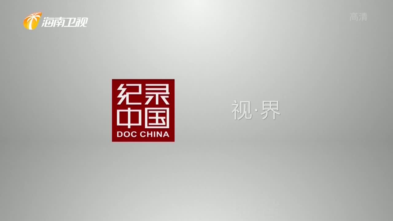 纪录中国 视·界—复工