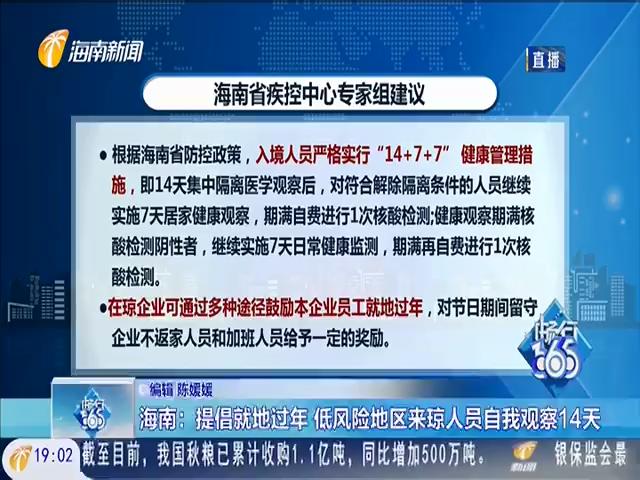 海南:提倡就地过年 低风险地区来琼人员自我观察14天