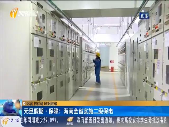 元旦假期 · 保障:海南全省实施二级保电