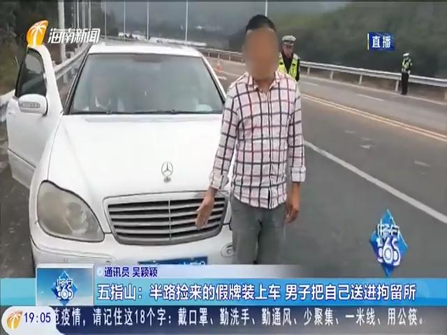 五指山:半路捡来的假牌装上车 男子把自己送进拘留所