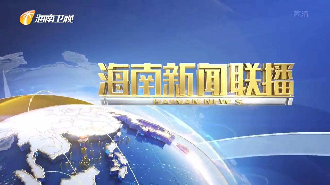 《海南新闻联播》2021年01月12日
