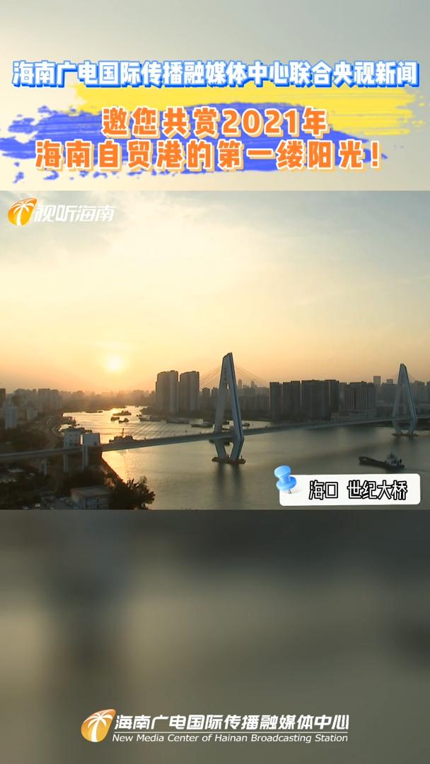 快来欣赏2021年海南自贸港的第一缕阳光!