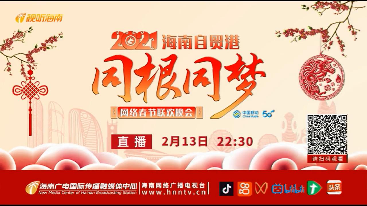 """2021海南自贸港""""同根同梦""""网络春节联欢晚会"""