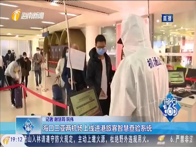 海口三亚两机场上线进港旅客智慧查验系统