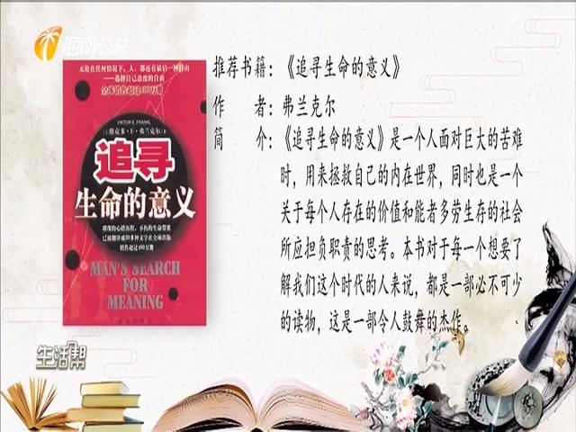 书香生活:《追寻生命的意义》