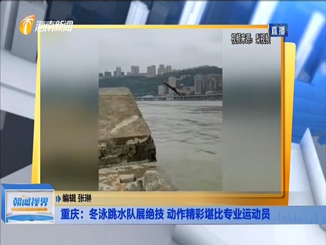 重庆:冬泳跳水队展绝技 动作精彩堪比专业运动员