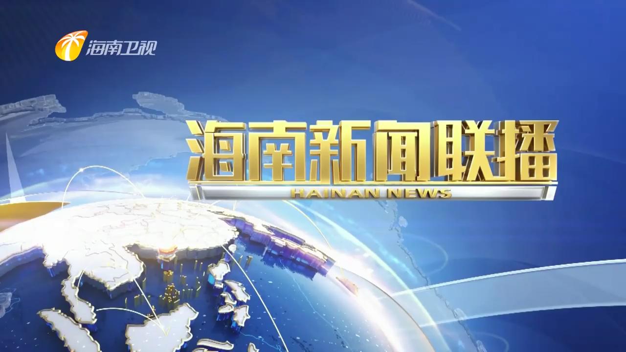 《海南新闻联播》2021年02月26日